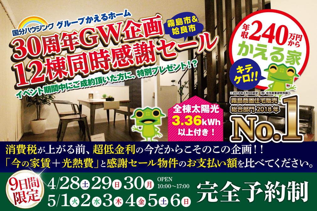 【姶良市・霧島市】4/28(土)〜5/6(日)30周年GW企画12棟同時感謝セール 開催!
