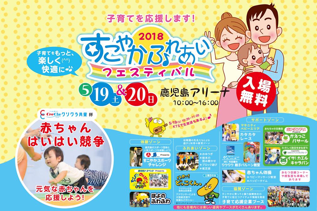 【鹿児島市】5/19(土)20(日)KTSすこやかふれあいフェスティバル2018に参加します!