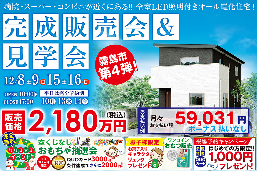【霧島市】12/8(土)〜16(日) 霧島市国分湊 完成販売会&見学会