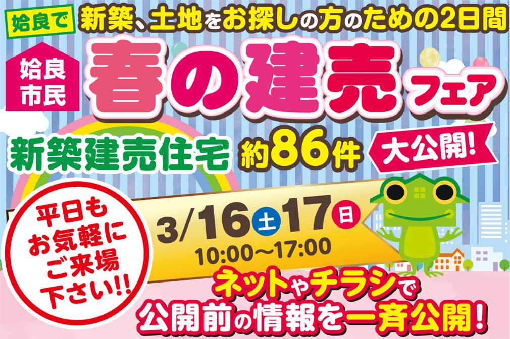【姶良市】3/16(土)~17(日)「春の建売フェア」