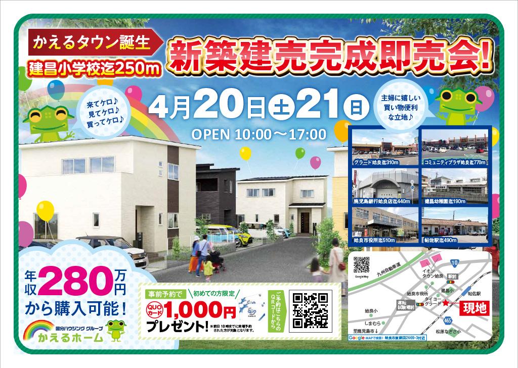 【姶良市】4/20(土)~21(日)「新築建売堂々完成自由見学会」