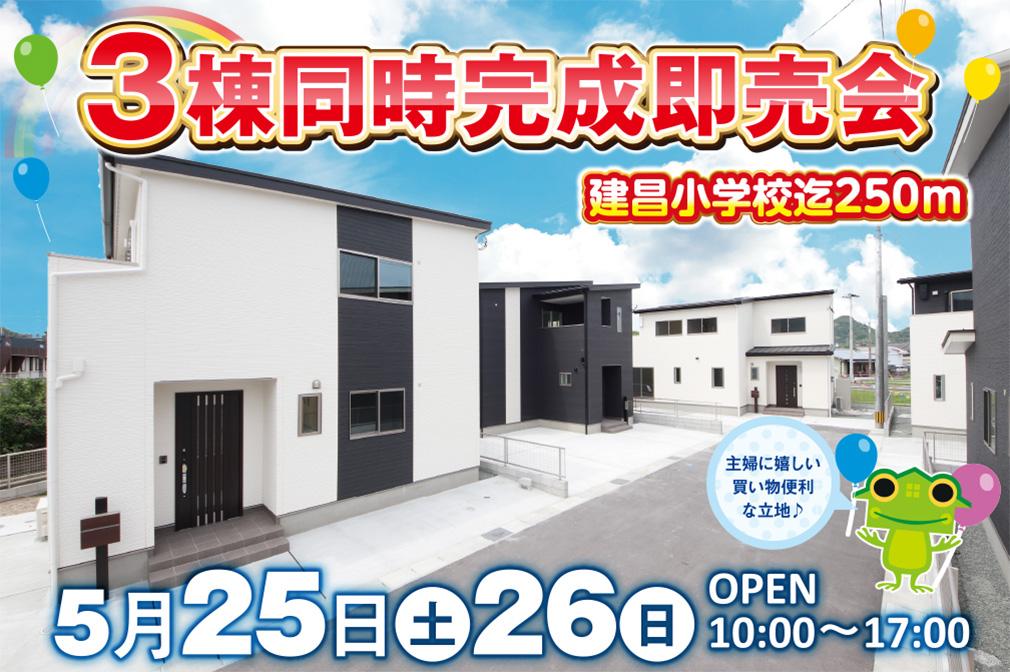 【姶良市】5/25(土)~26(日)「3棟同時完成即売会」