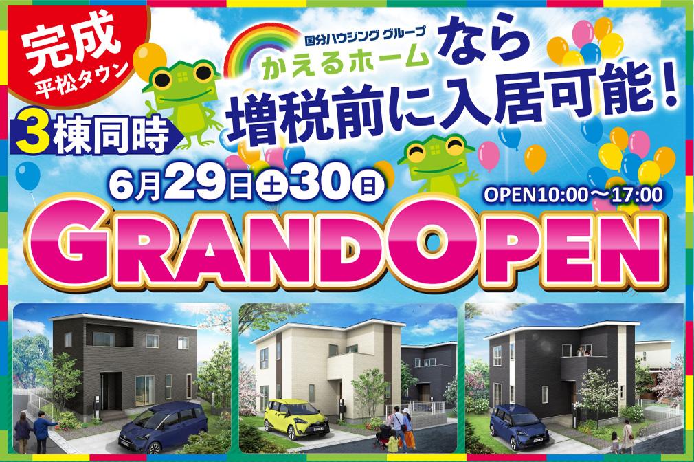 【姶良市】6/29(土)~30(日)「3棟同時GRANDOPEN」