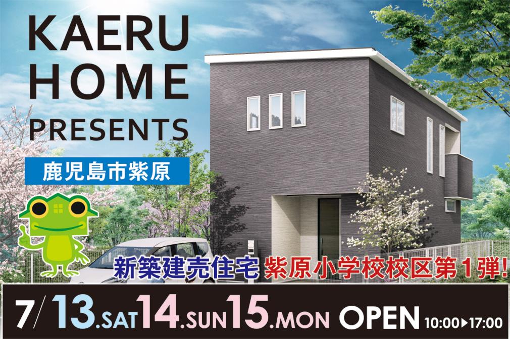 【鹿児島市】7/13(土)~15(月)紫原「モデルハウス完成即売会」