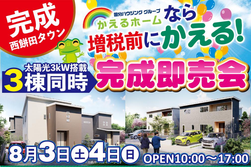 【姶良市】8/3(土)~4(日)西餅田「3棟同時完成即売会」