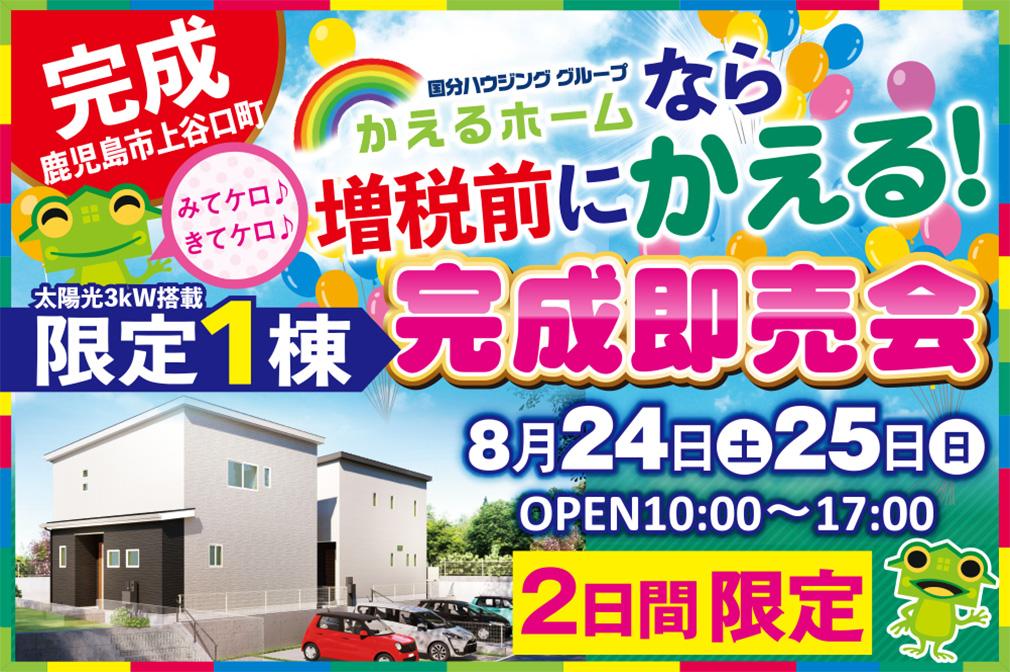【鹿児島市】8/24(土)~25(日)松元「完成即売会」