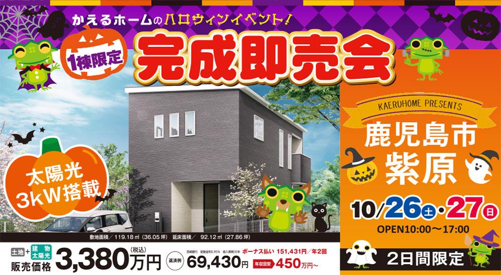 【鹿児島市】10/26(土)~27(日)紫原「かえるホームハロウィンイベント!完成即売会」