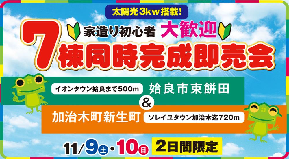【姶良市】11/9(土)~10(日)東餅田&加治木「7棟同時完成即売会」