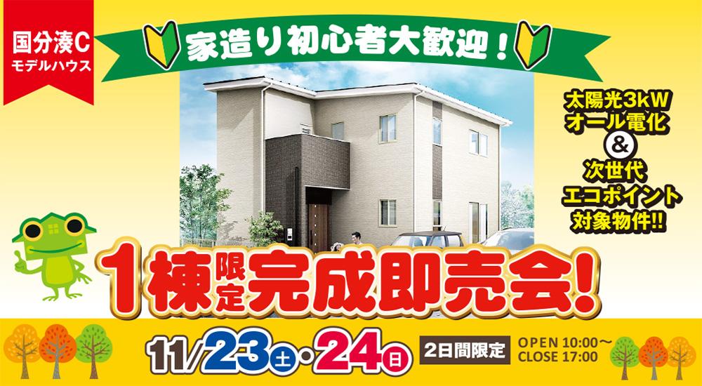 【霧島市】11/23(土)~11/24(日)国分湊「1棟限定完成即売会」