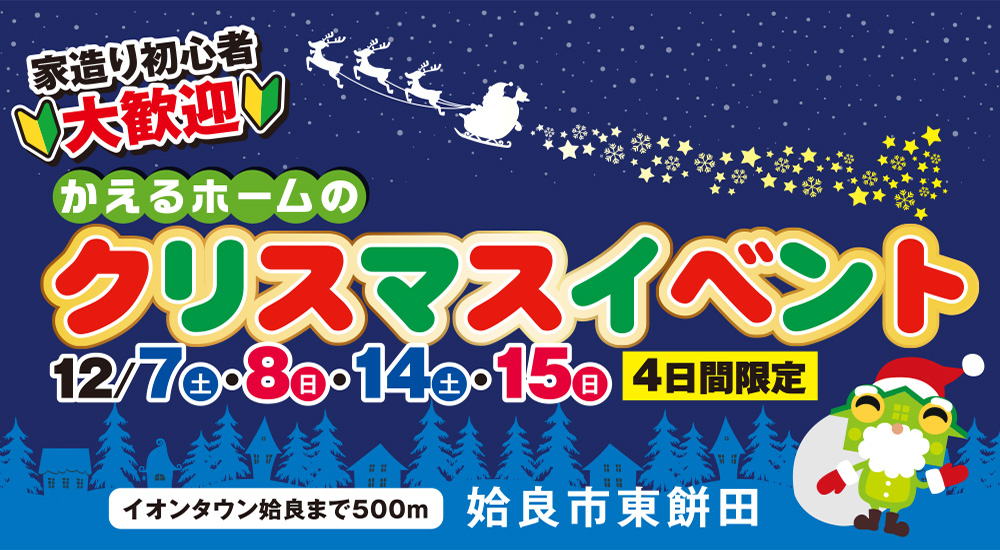 【姶良市】12/7(土)~15(日)東餅田「かえるホームのクリスマスイベント」