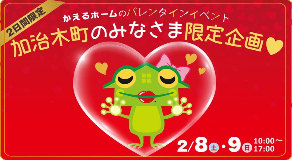 【姶良市】加治木町限定2/8~9「バレンタインイベント」