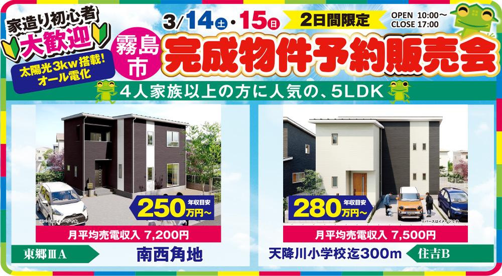 【霧島市】完成物件予約販売会!3/14(土)~15(日)
