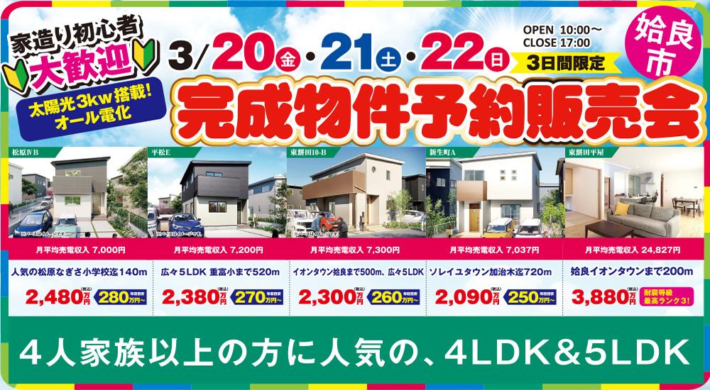 【姶良市】完成物件予約販売会!3/20(金)~22(日)