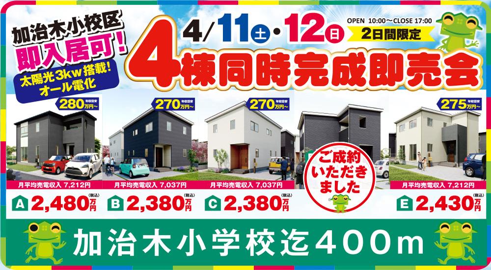 【姶良市】2日間限定4棟同時完成即売会!4/11(土)~12(日)