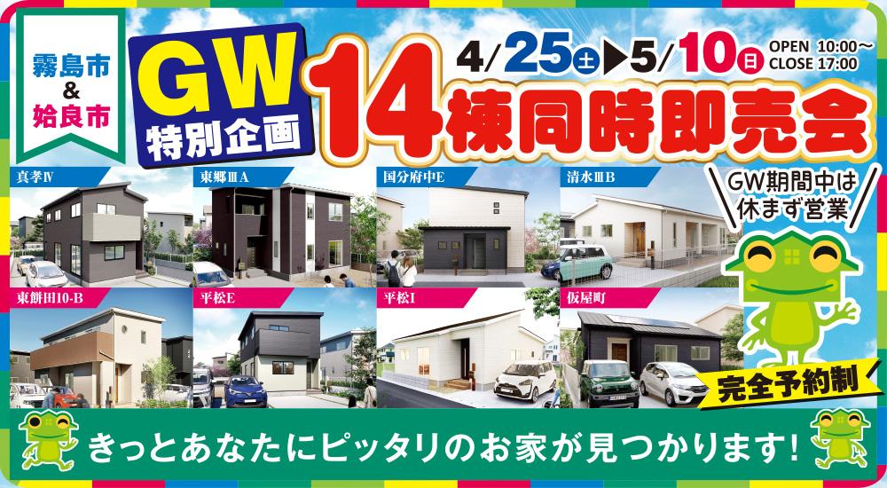 【霧島市&姶良市】GW特別企画 4/25(土)~5/10(日)「14棟同時即売会」
