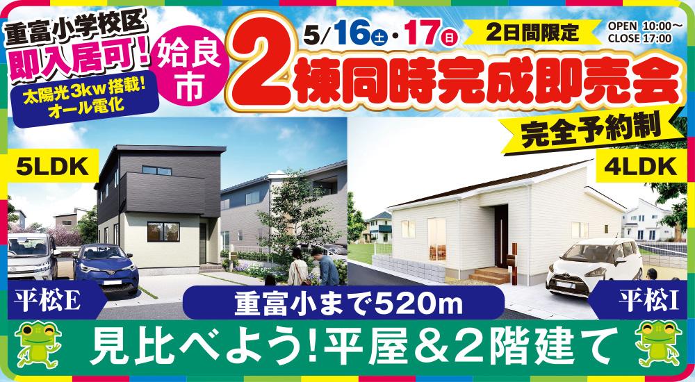 【姶良市】見比べよう!平屋&2階建て 5/16(土)~5/17(日)「2棟同時即売会」