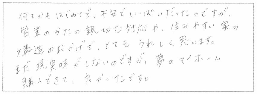 薩摩川内市原田 F様