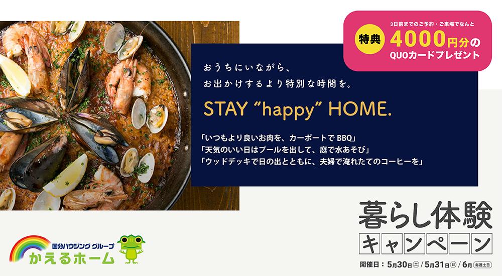 暮らし体験キャンペーン!!