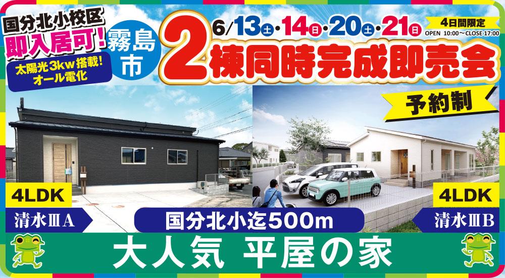 【霧島市】大人気!平屋の家 6/13(土)~6/21(日)「2棟同時即売会」