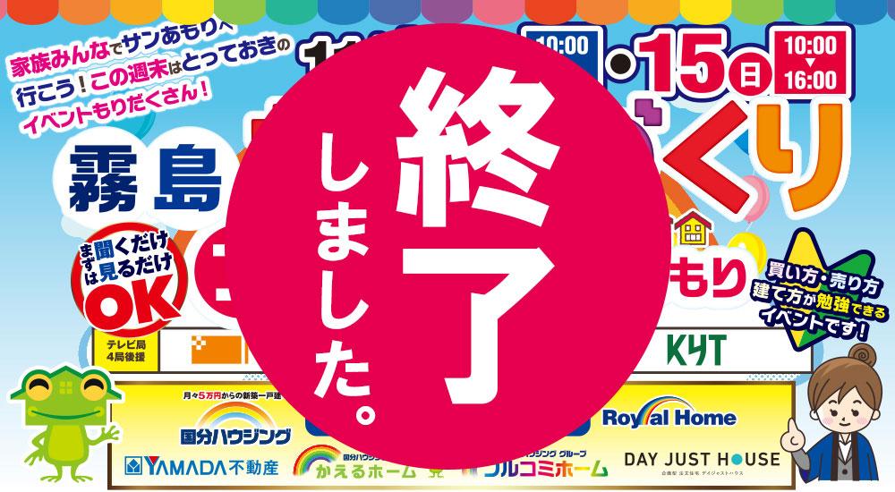 【霧島市】 11/14(土)~11/15(日)「霧島おうちづくりフェスタ2020inサン・あもり」