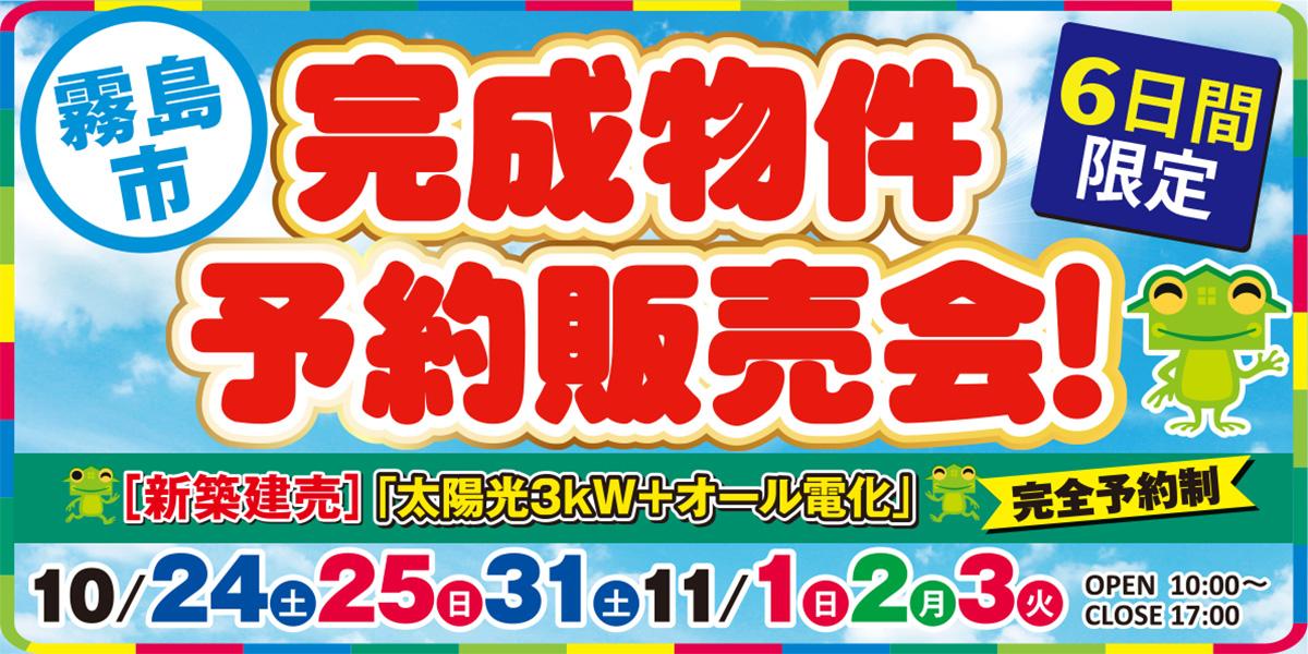 【霧島市】新築建売 10/24(土)~11/3(火)「完成物件予約販売会!」