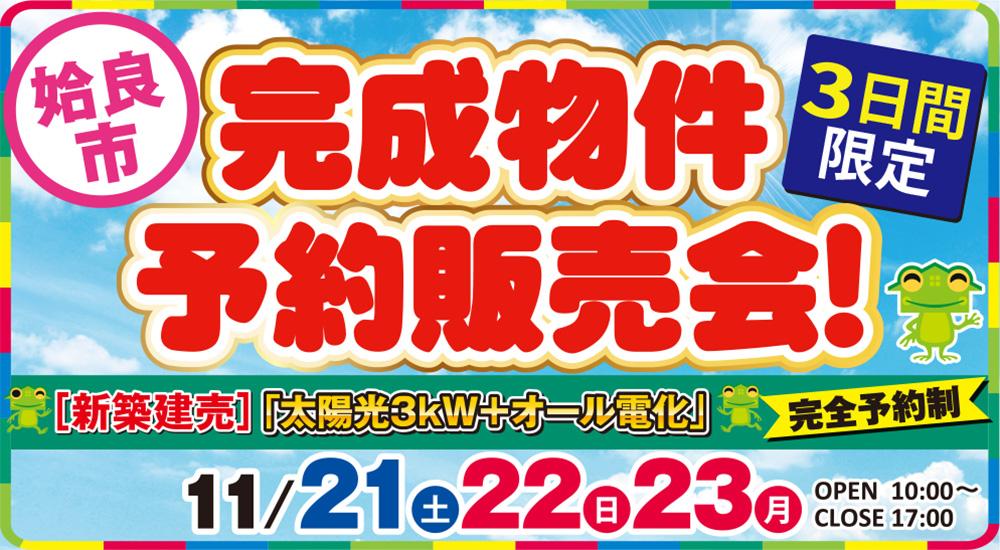 【姶良市】新築建売 11/21(土)~11/23(月・祝)「完成物件予約販売会!」