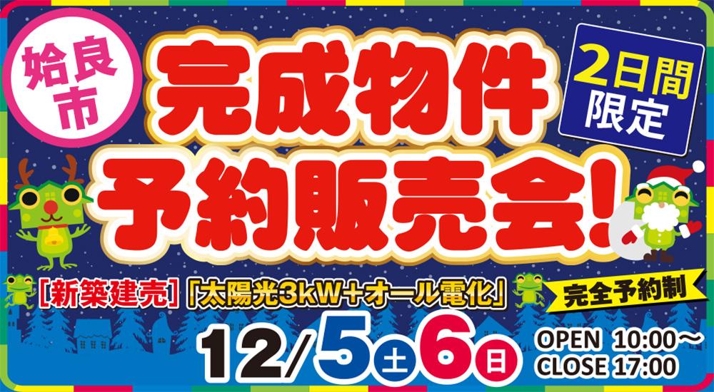 【姶良市】新築建売 12/5(土)~6(日)「完成物件予約販売会!」