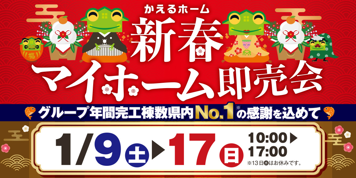 新春マイホーム即売会