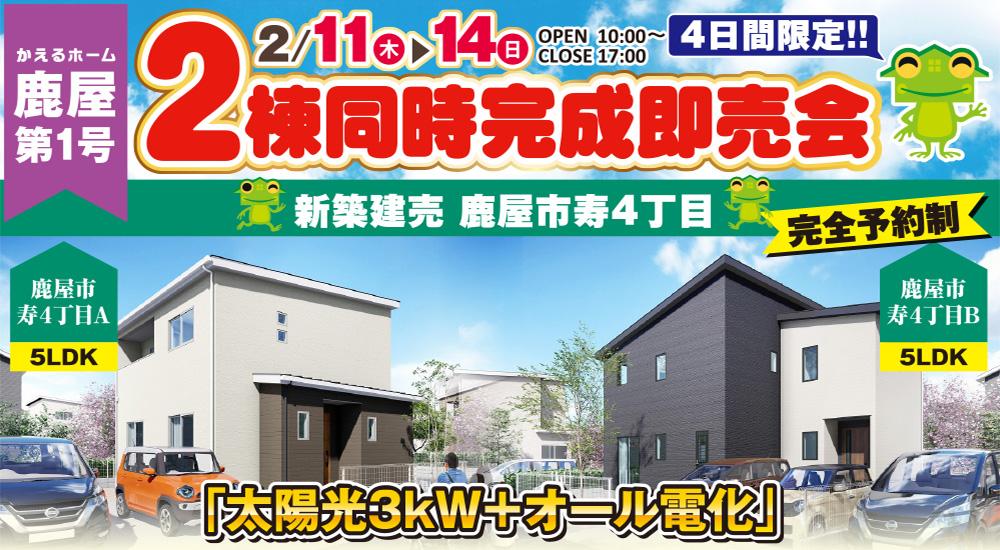 【鹿屋市第1号】2/11(木)~14(日)「寿4丁目2棟同時完成即売会」
