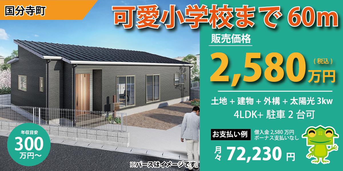 【薩摩川内市】国分寺町 新築建売一戸建ておすすめ物件