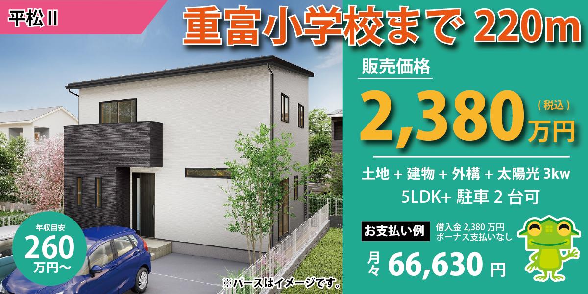 【姶良市】平松2 新築建売一戸建ておすすめ物件