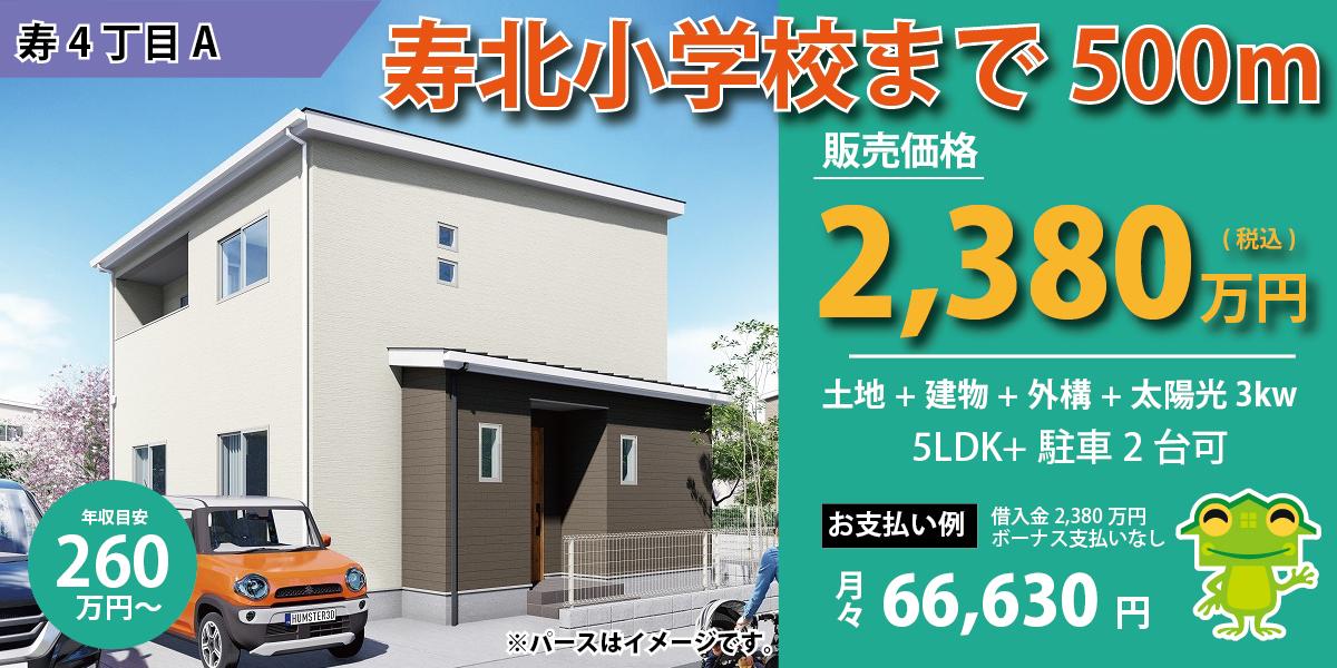 【鹿屋市】寿4丁目A 新築建売一戸建ておすすめ物件
