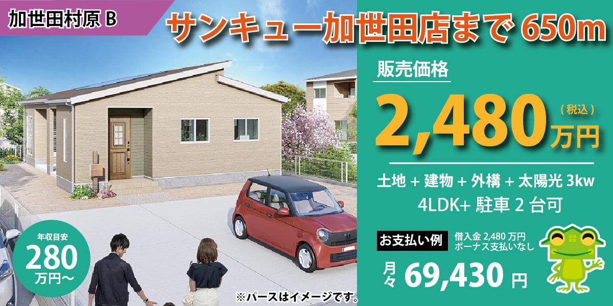 【南さつま市】加世田村原B 新築建売一戸建ておすすめ物件