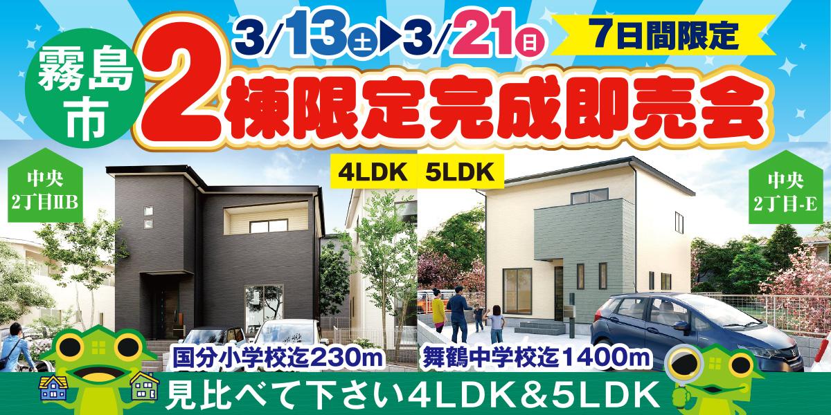 【霧島市】新築建売 3/13(土)~21(日)「2棟限定完成即売会!」