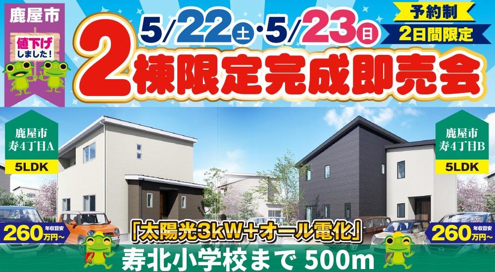 【鹿屋市】2棟同時完成即売会 5/22(土)~23(日)