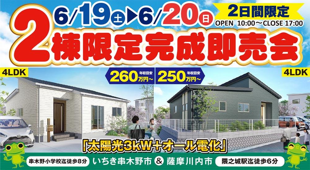 6/19(土)~20(日)いちき串木野市&薩摩川内市「2棟限定完成即売会」