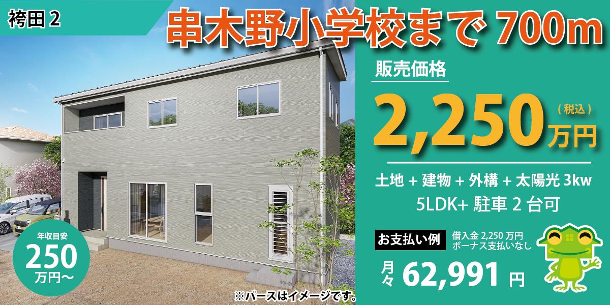 【いちき串木野市】袴田2 新築建売一戸建ておすすめ物件