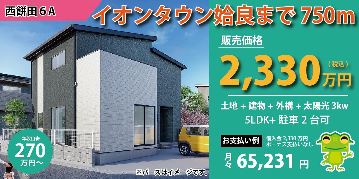 【姶良市】西餅田6A 新築建売一戸建ておすすめ物件