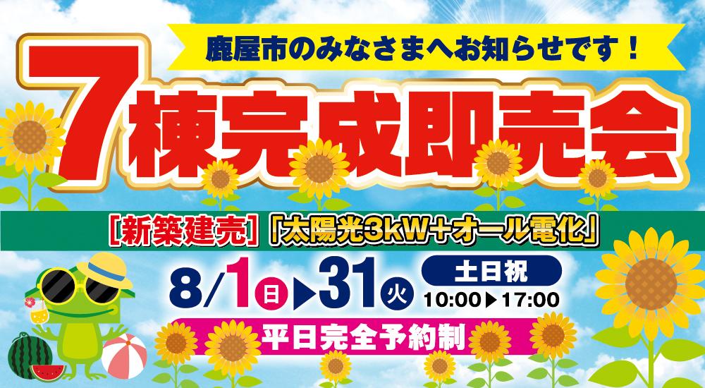 【鹿屋市】8/1(日)~31(火)鹿屋市7棟完成即売会(ビッグウェーブ)