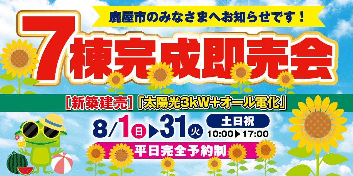 【鹿屋市】8/1(日)~31(火)鹿屋市7棟完成即売会