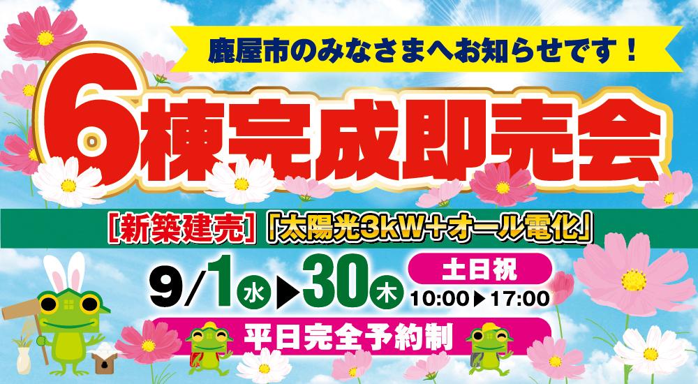 【鹿屋市】9/1(水)~30(木)鹿屋市6棟完成即売会
