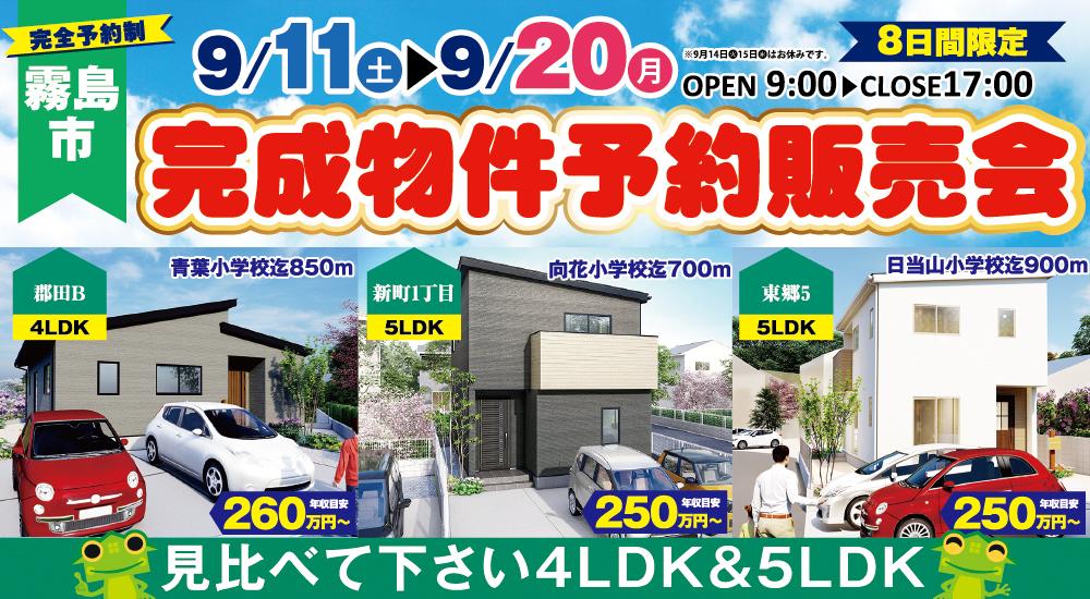 【霧島市】9/11(土)~20(月)完成物件予約販売会