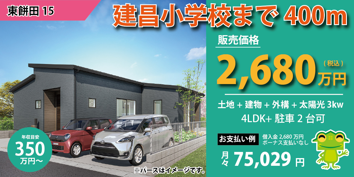 【姶良市】東餅田15 新築建売一戸建ておすすめ物件