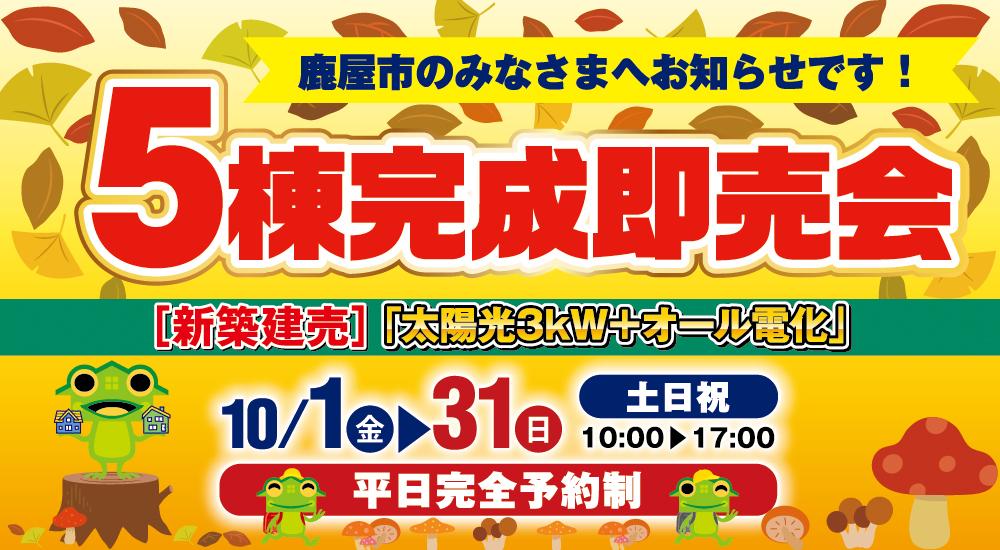 【鹿屋市】10/1(金)~31(日)鹿屋市6棟完成即売会
