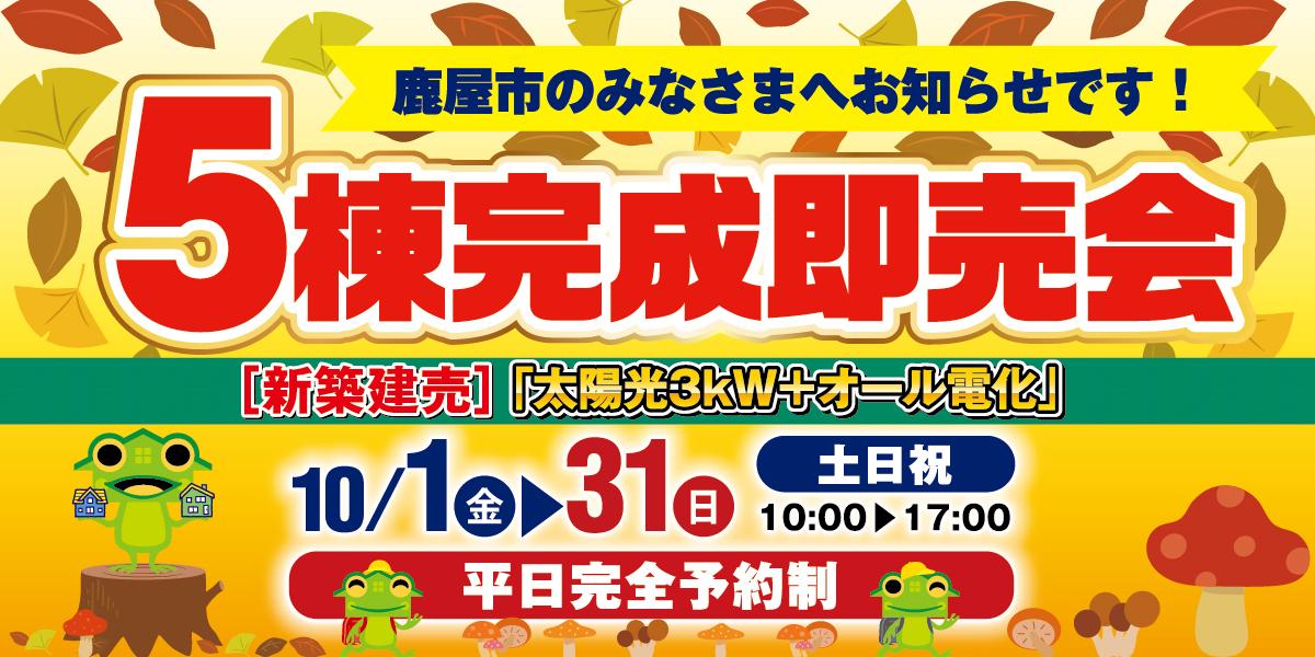 【鹿屋市】10/1(金)~31(日)鹿屋市5棟完成即売会