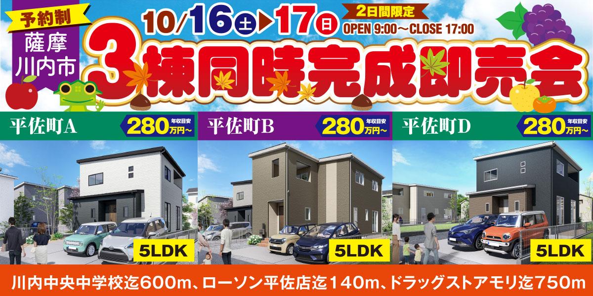 【薩摩川内市】3棟同時完成即売会